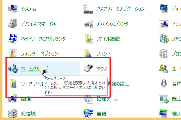 Windows 8.1 設定時間にスリープしない -1
