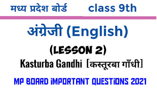 mp board general english Chapter-2 imp questions 2020-2021 class 9th mp board most important question with answer