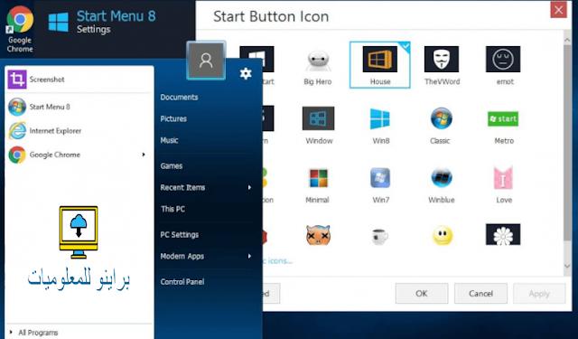9 أفضل بدائل لقائمة ابدأ المجانية لنظام Windows