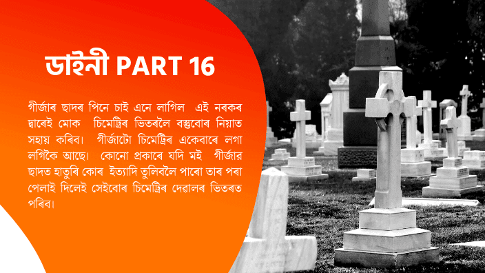 Daini Part 16 Assamese Horror Novel | Story Book In Assamese