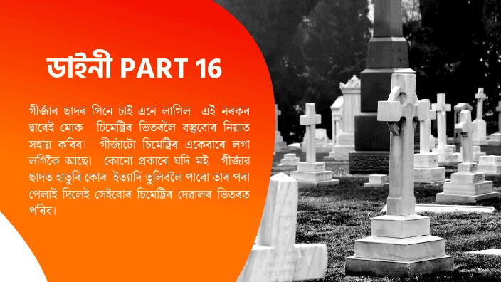 Daini Part 16 Assamese Horror Novel | Story Book In Assamese