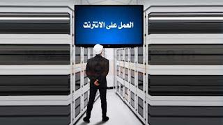 مشروع العمل على الانترنت في الدول الأجنبية