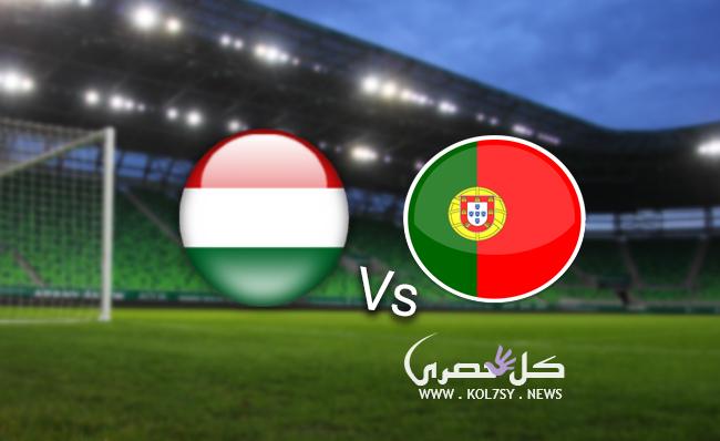 نتيجة اهداف مباراة البرتغال والمجر اليوم 3-9-2017 فوز البرتغال 1-0 في تصفيات كاس العالم