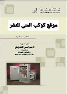 كتاب الرسم الفني الكهربائي pdf الكليات التقنية