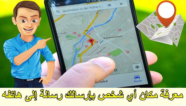 موقع رهيب يمكنك من معرفة مكان تواجد أي شخص بمجرد إرسالك رسالة إلى هاتفه