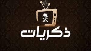 البث المباشر لقناة ذكريات السعودية