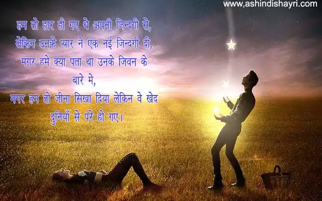 Maut Shayari in Hindi for Love