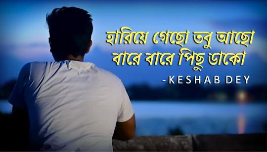 Hariye Gecho Lyrics by Keshab Dey