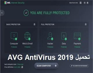 تحميل AVG AntiVirus 2019 مجانا