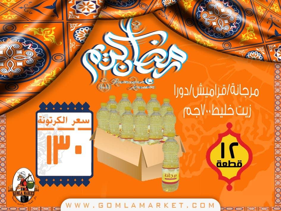 عروض فتح الله رمضان من 13 ابريل حتى 30 ابريل 2020 عروض الجملة