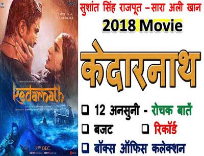 Kedarnath Movie Trivia In Hindi