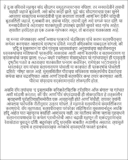 Satyanarayan Katha in Marathi PDF (सत्यनारायणाची कथा )