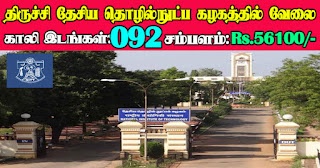 NIT Trichy Recruitment 2021 92 Faculty Posts