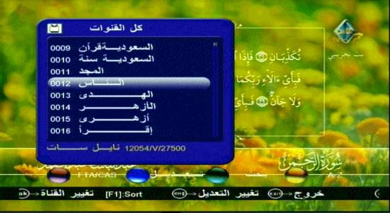 اليكم احدث ملف قنوات عربي متحرك کیوماکس 999 جولد بوت 121 بتاريخ اليوم 2016/2/7