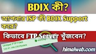 bdix ftp server