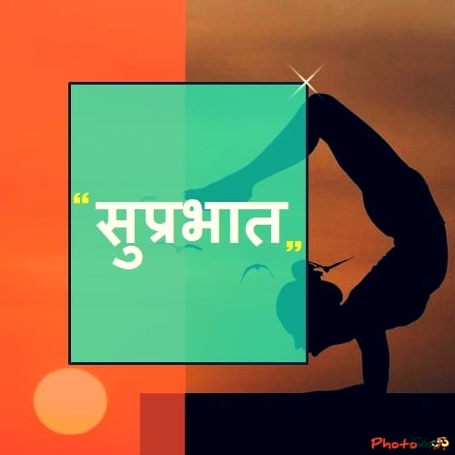 morning yoga, सुप्रभात, शुभप्रभात, good morning in hindi, images, photo, suvichar, quotes, suprabhat, shubh prabhat, marathi