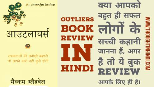 Outliers Book Review in Hindi