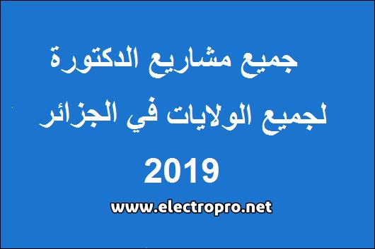 جميع مشاريع الدكتورة 2019 لجميع ولايات الجزائر