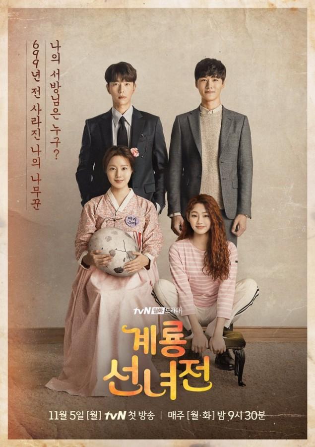 Tale of Gyeryong Fairy (02/16)