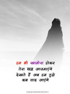 [100] Life sad quotes in hindi & love sad quotes in hindi 2021 | Emotional quotes in hindi| sad status hindi | images & photo