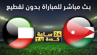 مشاهدة مباراة الاردن والكويت بث مباشر بتاريخ 10-10-2019 تصفيات آسيا المؤهلة لكأس العالم 2022
