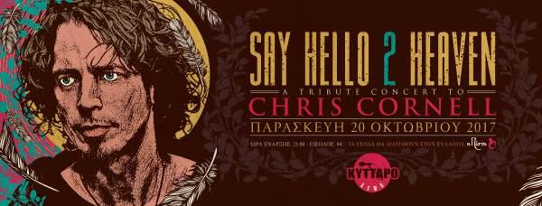 Ξεκίνησε η προπώληση για το Tribute Live στον CHRIS CORNELL