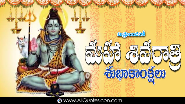 Maha-Shivaratri-Wishes-In-Telugu-Maha-Shivaratri-Ashamshagal-Maha-Shivaratri-HD-Wallpapers-Maha-Shivaratri-Festival-Whatsapp-pictures-Latest-facebook-status-Images-free