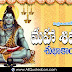 2020 Nice Happy Maha Shivaratri Greetings in Telugu HD Wallpapers Best Shivaratri Wishes Telugu Quotes Online Whatsapp Pictures Lord Shiva Images Free Download