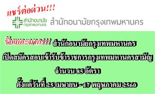 แนวข้อสอบ สำนักอนามัยกรุงเทพมหานคร (กทม) ทุกตำแหน่งล่าสุดปี60