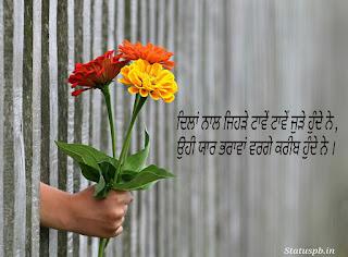 Images Punjabi for whatsapp