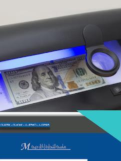 جهاز كشف تزوير العملة