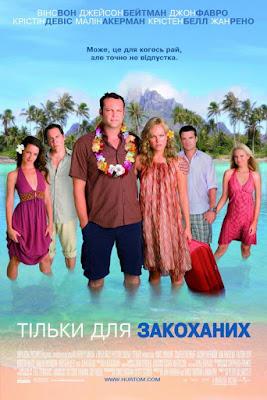 Тільки для закоханих (2009) - українською онлайн