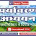Paryavaran Adhyayan Notes Hindi