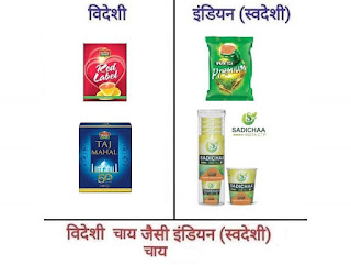 using of indian products atmanirbhar bharat