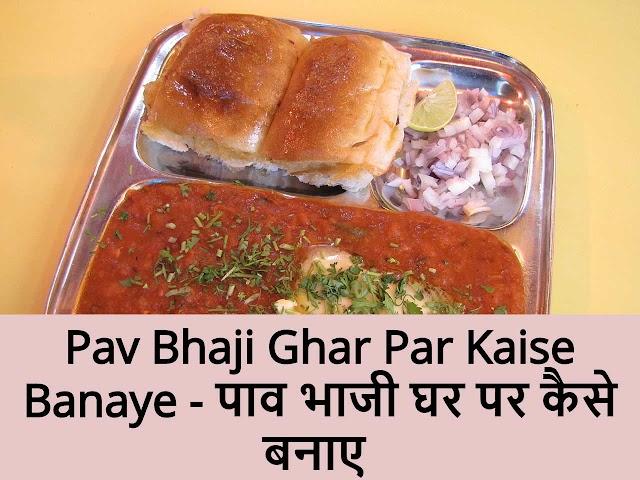 Pav Bhaji Ghar Par Kaise Banaye - पाव भाजी घर पर कैसे बनाए