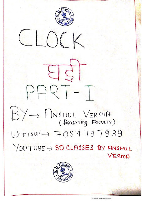 Reasoning Faculty Clock By Anshul Verma : For All Competitive Exam Hindi PDF Book