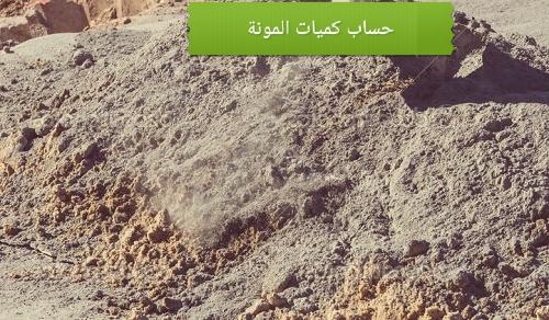 حساب كميات الأسمنت والرمل المطلوبة في المونة الأسمنتية