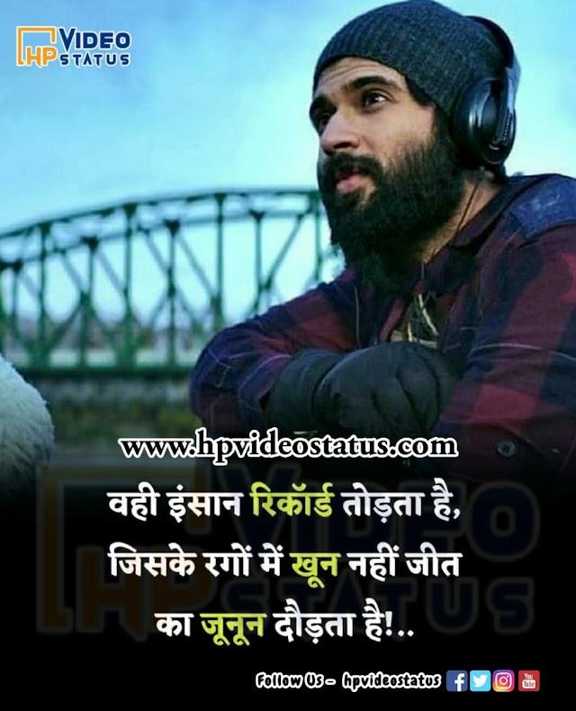 वही इंसान रिकोर्ड तोड़ता   Suvichar In Hindi