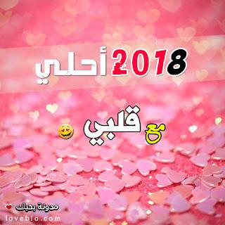 2018 احلى مع قلبي صور السنة الجديدة صور 2018