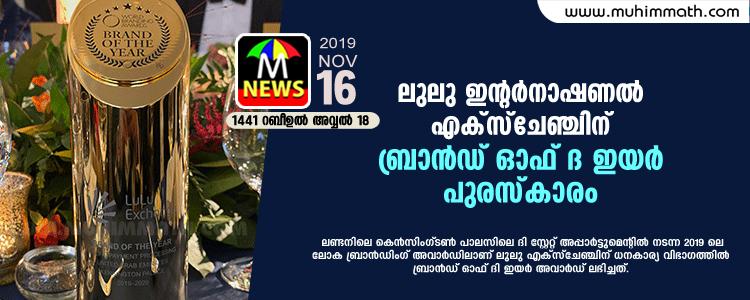 ലുലു ഇന്റര്നാഷണല് എക്സ്ചേഞ്ചിന് ബ്രാന്ഡ് ഓഫ് ദ ഇയര് പുരസ്കാരം