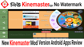 Kinemaster Android অ্যাপ সমস্যা সমাধান! And New Kinemaster Mod Versoin Android Apps Review