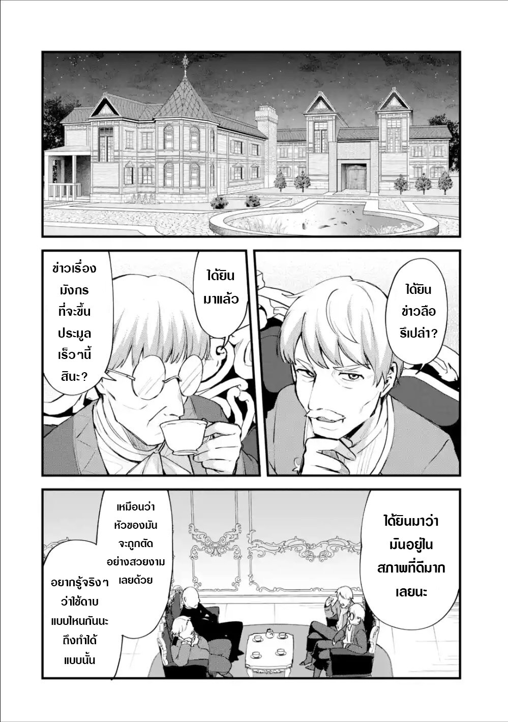 อ่านการ์ตูน Nido Tensei Shita Shounen wa S Rank Boukensha Toshite Heion ni Sugosu-zense ga kenja de eiyuu datta boku wa raisede wa jimini ikiru ตอนที่ 5 หน้าที่ 25