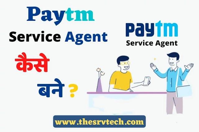 Paytm Service Agent कैसे बने- Paytm Service Agent Full Details
