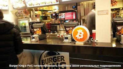 Burger King и PwC начали принимать биткойн в своих региональных подразделениях