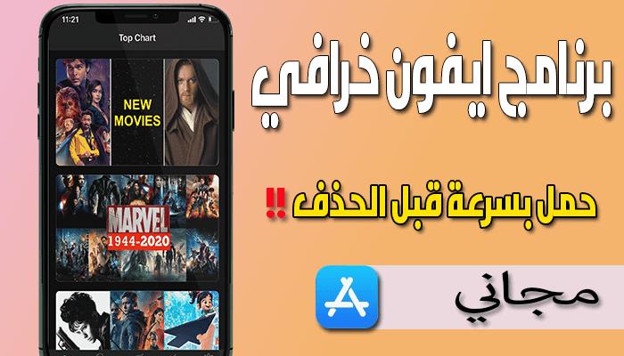 https://www.arbandr.com/2019/12/movie-box-tv-show-listing-iphone-ipad.html