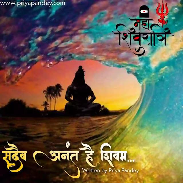 सदैव अनंत है शिवम् | Special Mahashivratri Hindi Poetry Written By Priya Pandey
