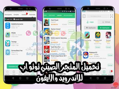 تحميل متجر توتو اب TutuApp البديل الأمثل لجوجل بلاي والاب ستور