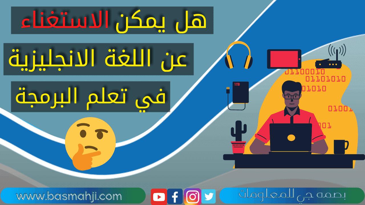 هل يمكن تعلم البرمجة بالعربي فقط؟؟