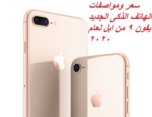 Apple iPhone SE سعر