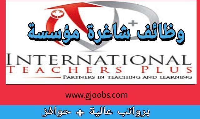 مؤسسة International Teachers Plus تُعلن عن وظائف بالإمارات